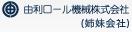 由利ロール機械株式会社(姉妹会社)
