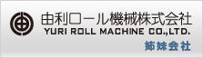 由利ロール機械株式会社